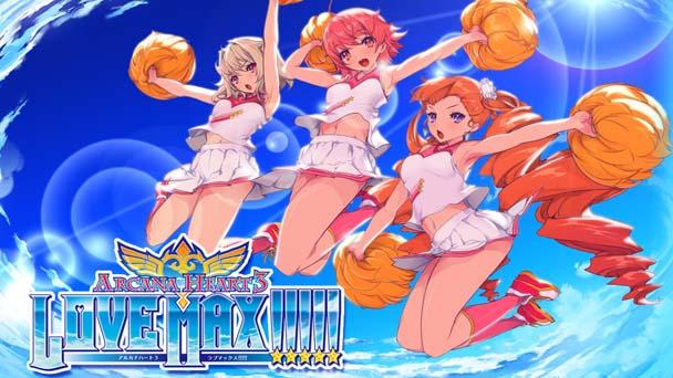 Arcana Heart 3 Love Max (1)